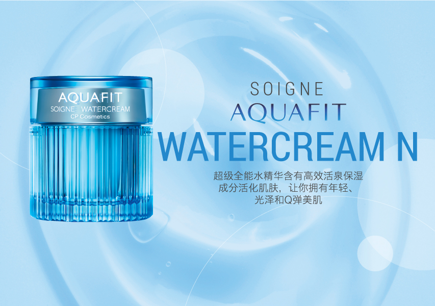 aquafit-watercream-CHI-01